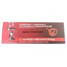 Вкладыш коренной Д-260 Р-0 (85,25) Д260-1005100-ЕН1