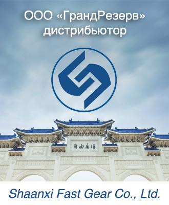 Коробки передач и запчасти Shaanxi Fast Gear